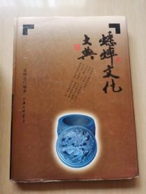 蟋蟀文化大典(16开精装,多图带彩页)