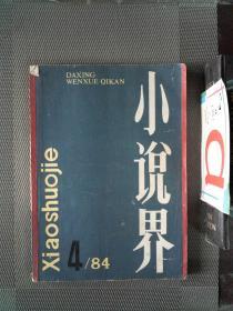 小说界 文学双月刊 1984.4
