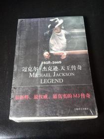 迈克尔杰克逊:天王传奇:1958—2009  正版塑封