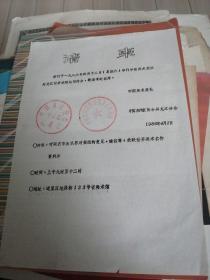 请柬    中国美术报社黑龙江记者站、中国美术家协会黑龙江省分会请柬