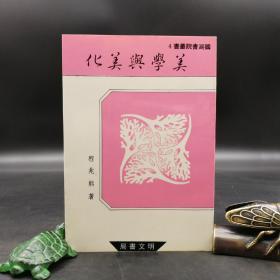 绝版特惠·台湾明文书局版  程兆熊《美學與美化》(锁线胶订)