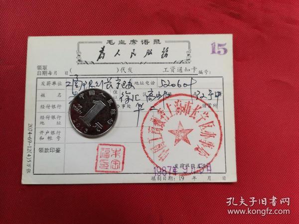 1987年工行上海长宁区工资通知卡(用的文革时期的卡片,有语录)