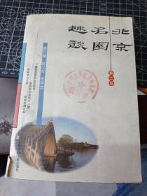 北京名园趣谈