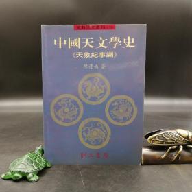 绝版特惠·台湾明文书局版  陈遵妫《中國天文學史(天象記事編)》 (锁线胶订)