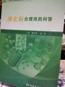 《专科合理用药问答》丛书·消化科合理用药问答