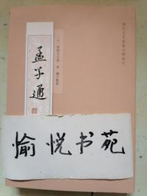 孟子通(历代文史要籍注释选刊)