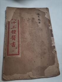 徐氏十三种医书 : 伤寒类方