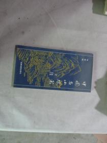 中国名山旅游