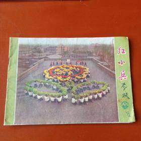 红小兵 1975-4