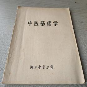 中医学基础
