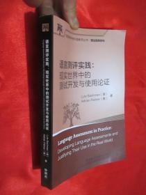 语言测评实践:现实世界中的测试开发与使用论证 (全国高等学校外语教师丛书.理论指导系列)  小16开