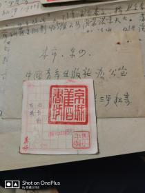 翻译家,北大知名教授:魏荒弩致青年出版社信札一通。附原封1956年·8开