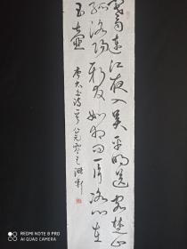 陈新,中国书法家协会会员
