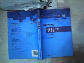 审计学(第八版);