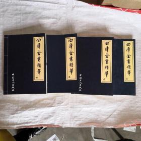 四库全书精华.(全四册)带盒装