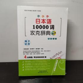 日本语10000词攻克辞典(MP3版)(注音调版)