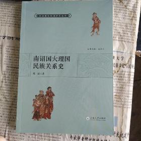 南诏大理国民族关系史