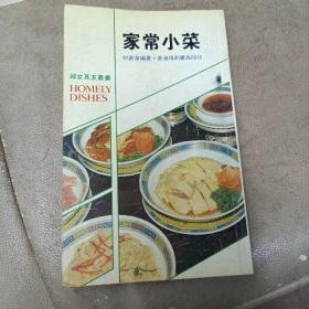妇女良友丛书:《家常小菜》   何慕洁