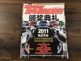 汽车测试报告 2012.2