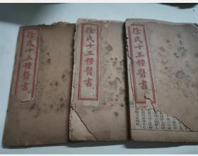 徐氏十三种医书 :兰台规范  3册
