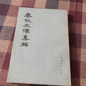 春秋左传集解(四)
