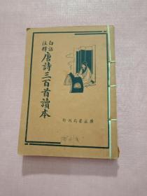 白话注释唐诗三百首读本(民国广益书局版)