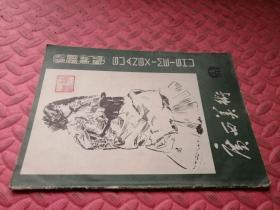 广西美术1983年4总第47期【品相如图】