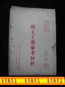 1953年解放初期出版的----参考--材料---【【技工-工资-参考材料】】----稀少