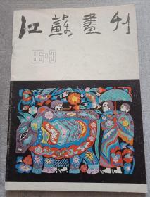 江苏画刊1986年第3期