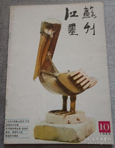 江苏画刊1985年第10期