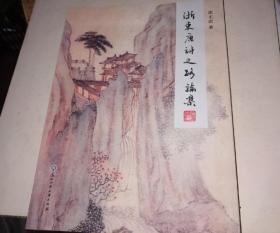 浙东唐诗之路论集