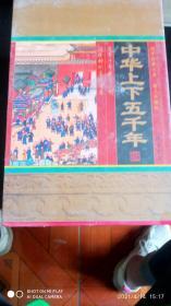 中华上下五千年(小插盒)
