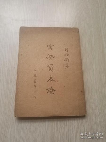 官僚资本论 1949年11月初版