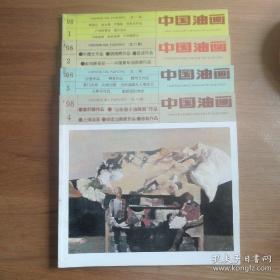 1998年第1-4期季刊,中国油画