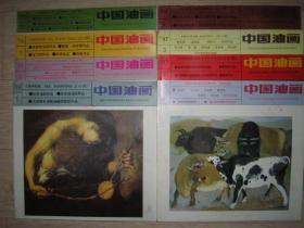 1997年第1-4期季刊,中国油画