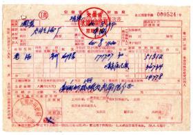 酒专题----新中国税证-----1960年安徽省太湖县