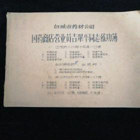 60年代•白城市药材公司•国药商店营业员吉翠平同志练功簿•油印本!