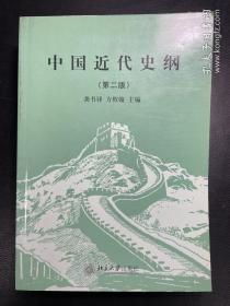 中国近代史纲