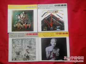 1995年第1-4期季刊,中国油画