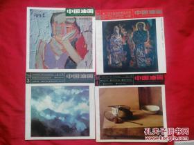 1994年第1-4期季刊,中国油画