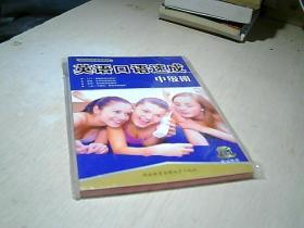 口语速成班中级班(书+MP3+电子书)