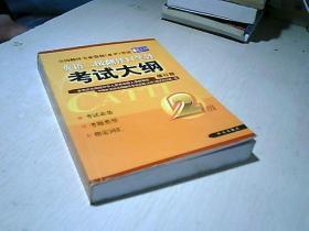 英语二级翻译口笔译考试大纲:全国翻译专业资格考试