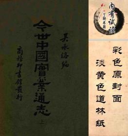 【复印件】今世中国实业通志下