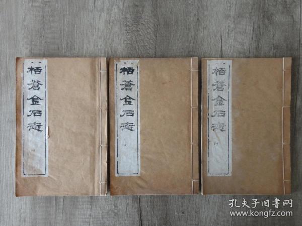 存量很少:以光绪版印板(印版)七八十年代重刷《栝苍金石志》(或称《括苍金石志》)十二卷六册一套全,木刻线装本。品相好。尺寸:24.2 x 15.7 cm。