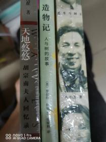 广西师大社图书五种(附赠试读本一册)