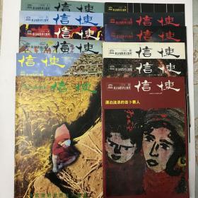 信使1984年1—12合售