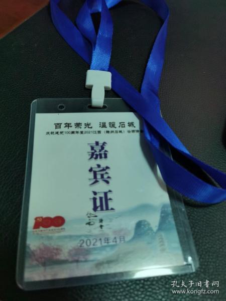 百年荣光温暖石城庆祝建党100周年暨2021江西(赣州石城)谷雨诗会嘉宾证