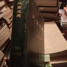 期刊 外军炮兵 1991(1-12合订)