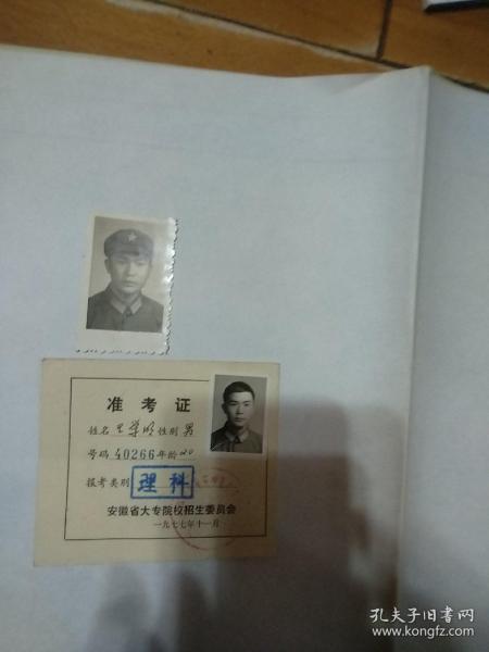 1977年安徽省大专院校招生委员会准考证(理科)+2寸军人照片(合售)