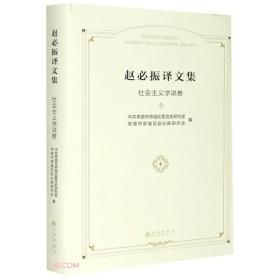 赵必振译文集社会主义学说卷